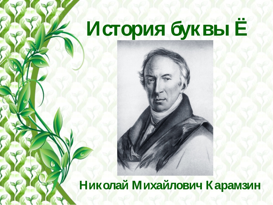 История буквы Ё Николай Михайлович Карамзин
