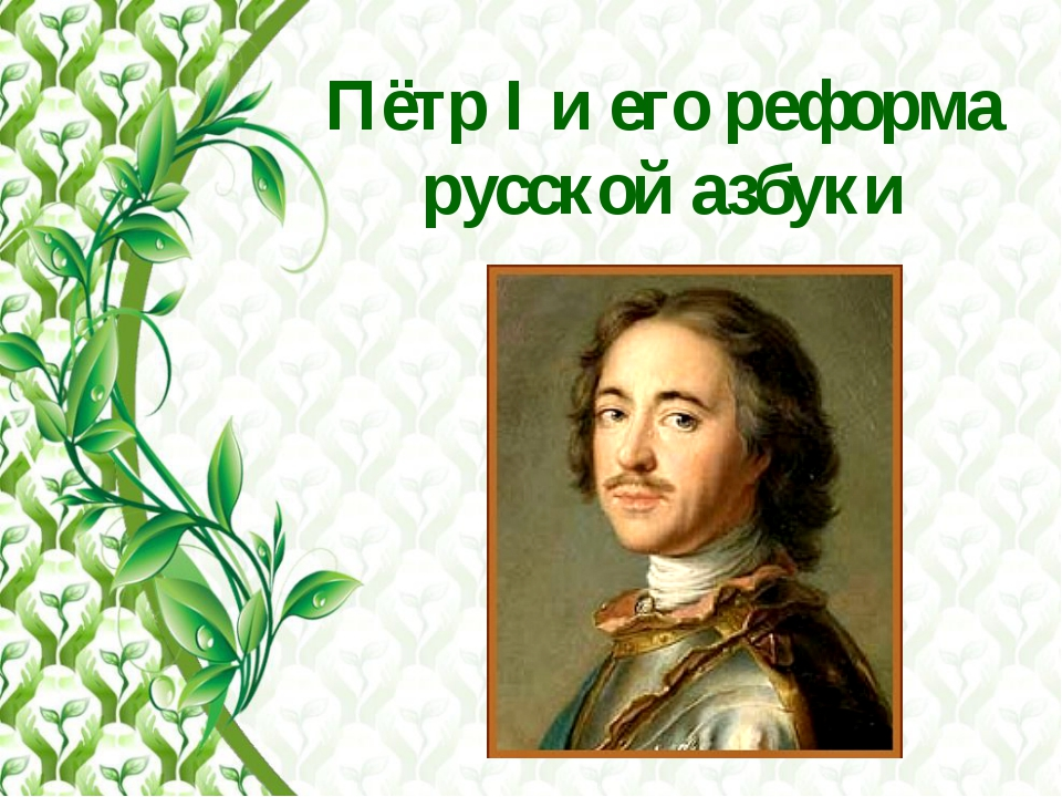 Пётр I и его реформа русской азбуки