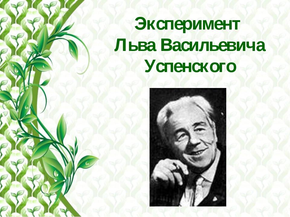Эксперимент Льва Васильевича Успенского