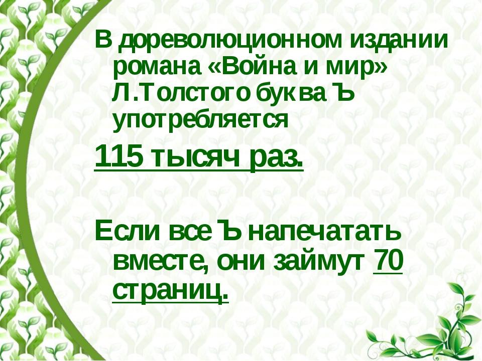 В дореволюционном издании романа «Война и мир» Л.Толстого буква Ъ употребляет...