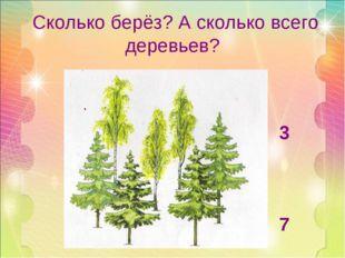 Сколько берёз? А сколько всего деревьев? 3 7