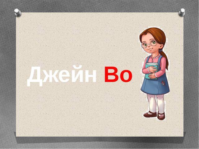 Джейн Во