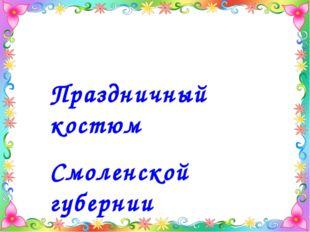 Праздничный костюм Смоленской губернии