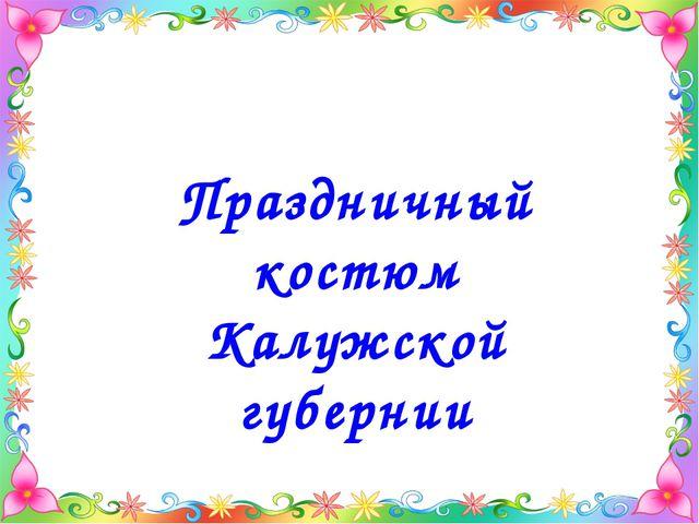 Праздничный костюм Калужской губернии