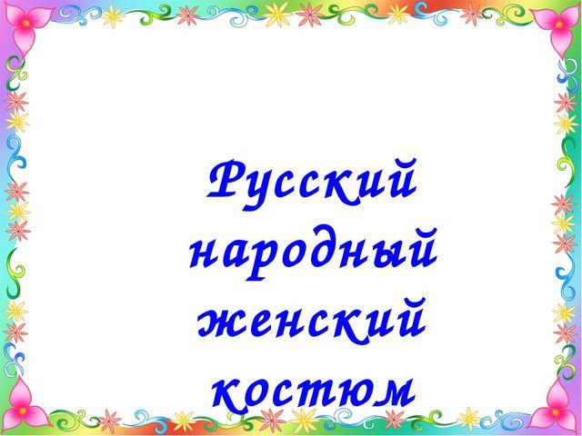 Русский народный женский костюм