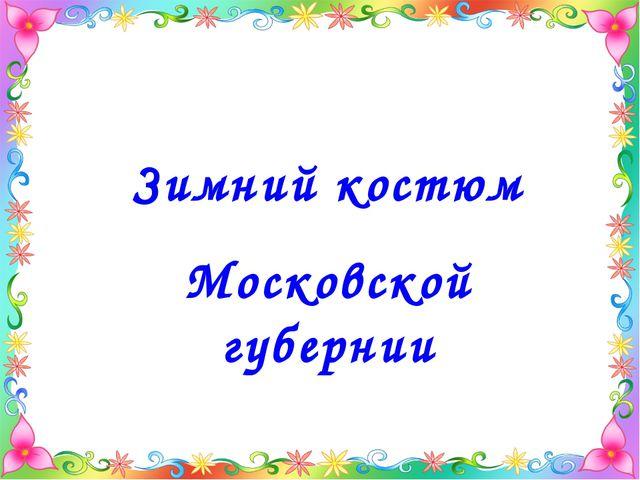 Зимний костюм Московской губернии