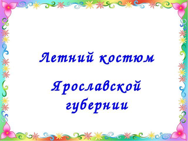Летний костюм Ярославской губернии