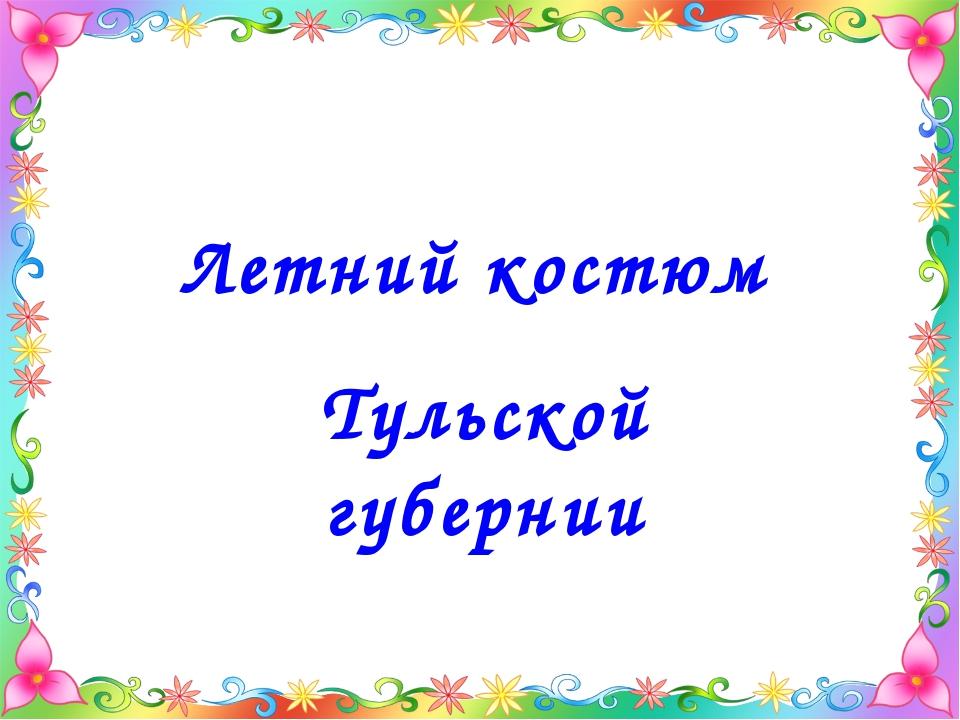 Летний костюм Тульской губернии