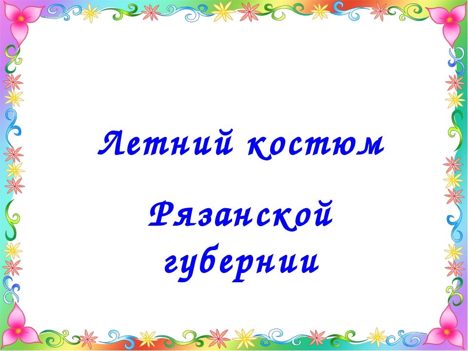 Летний костюм Рязанской губернии