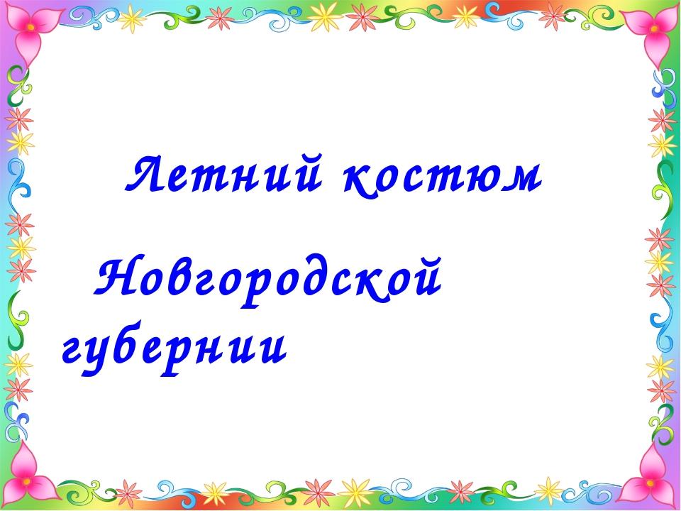 Летний костюм Новгородской губернии