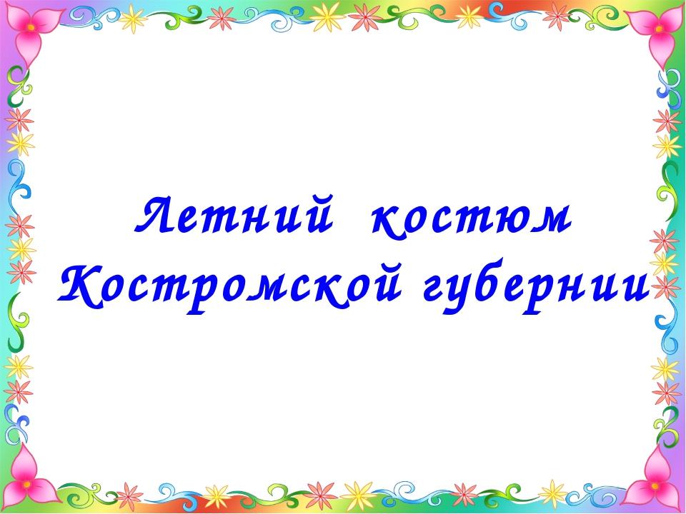 Летний костюм Костромской губернии