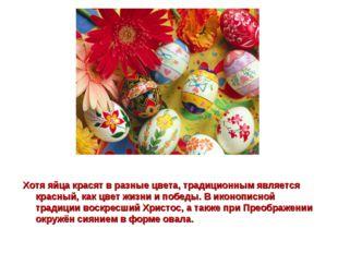 Хотя яйца красят в разные цвета, традиционным является красный, как цвет жизн