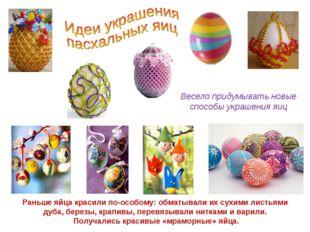 Раньше яйца красили по-особому: обматывали их сухими листьями дуба, березы, к