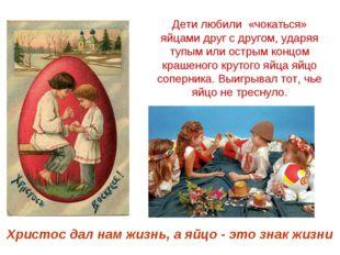 Дети любили «чокаться» яйцами друг с другом, ударяя тупым или острым концом к