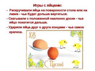 Игры с яйцами: - Раскручивали яйца на поверхности стола или на лавке - чье бу