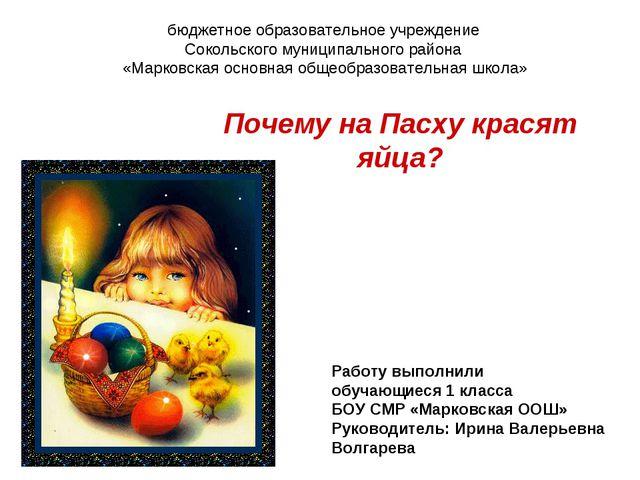 бюджетное образовательное учреждение Сокольского муниципального района «Марко...