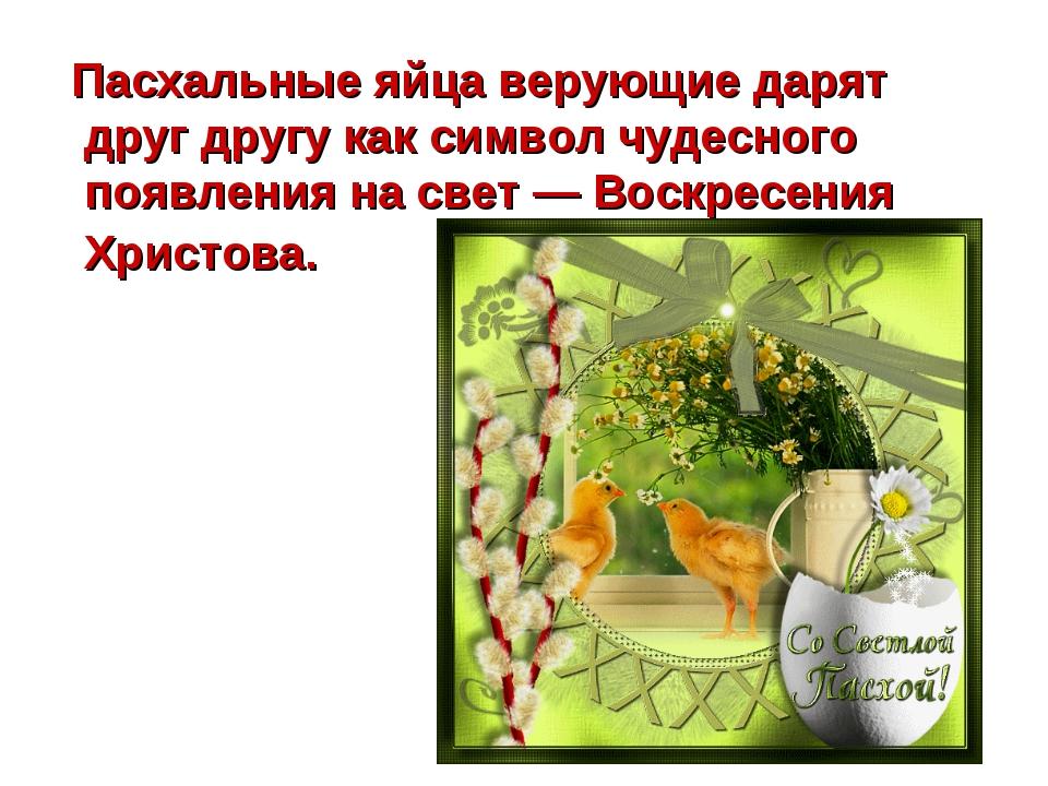 Пасхальные яйца верующие дарят друг другу как символ чудесного появления на...