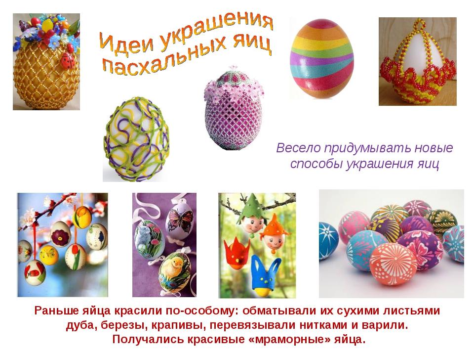 Раньше яйца красили по-особому: обматывали их сухими листьями дуба, березы, к...