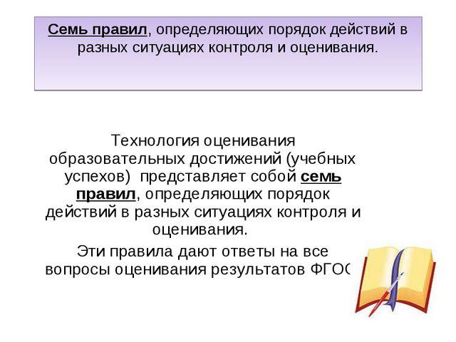 Семь правил, определяющих порядок действий в разных ситуациях контроля и оцен...
