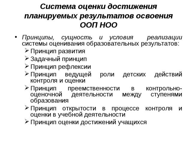 Система оценки достижения планируемых результатов освоения ООП НОО Принципы,...