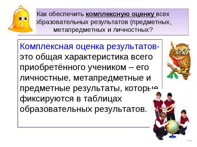 Как обеспечить комплексную оценку всех образовательных результатов (предметны...