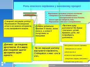 Роль класного керівника у виховному процесі Формування і розвиток класного ко