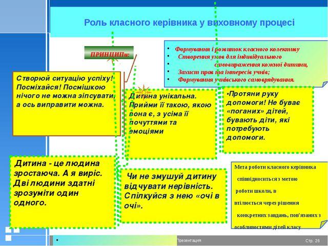 Роль класного керівника у виховному процесі Формування і розвиток класного ко...