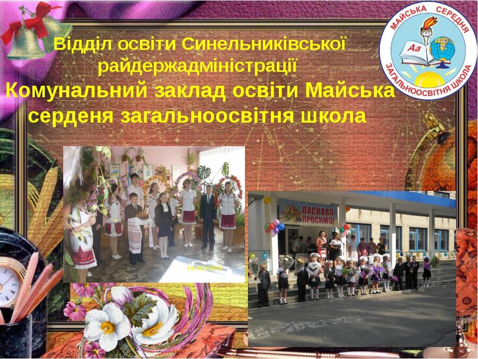 Відділ освіти Синельниківської райдержадміністрації Комунальний заклад освіти...