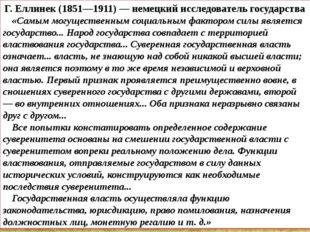 Г. Еллинек (1851—1911) — немецкий исследователь государства «Самым могуществе
