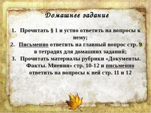 Домашнее задание Прочитать § 1 и устно ответить на вопросы к нему; Письменно