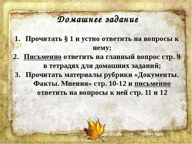 Домашнее задание Прочитать § 1 и устно ответить на вопросы к нему; Письменно...