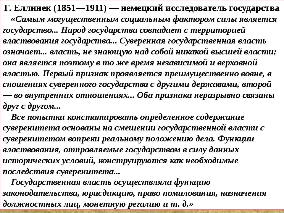 Г. Еллинек (1851—1911) — немецкий исследователь государства «Самым могуществе...