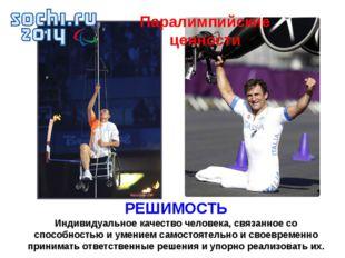 Паралимпийские ценности РЕШИМОСТЬ Индивидуальное качество человека, связанное