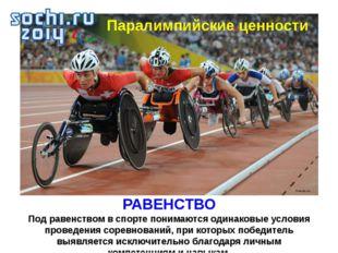 Паралимпийские ценности РАВЕНСТВО Под равенством в спорте понимаются одинаков