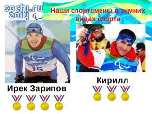 Наши спортсмены в зимних видах спорта Ирек Зарипов Кирилл Михайлов