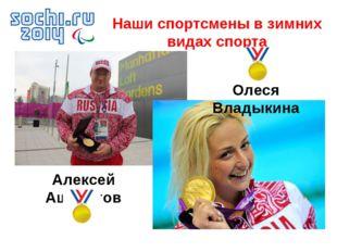 Наши спортсмены в зимних видах спорта Алексей Ашапатов Олеся Владыкина
