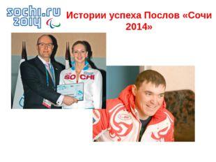 Истории успеха Послов «Сочи 2014»