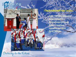 Паралимпийские игры: Для спортсменов Для людей с инвалидностью Для страны-орг