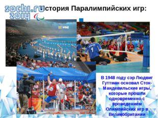 История Паралимпийских игр: В 1948 году сэр Людвиг Гуттман основал Сток-Манде