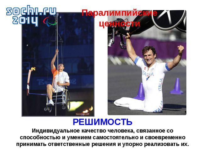 Паралимпийские ценности РЕШИМОСТЬ Индивидуальное качество человека, связанное...