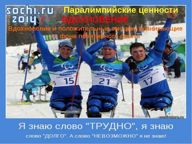 Паралимпийские ценности ВДОХНОВЕНИЕ Вдохновение и положительные эмоции, возни...