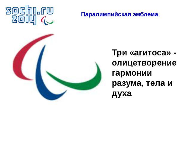 Паралимпийская эмблема Три «агитоса» - олицетворение гармонии разума, тела и...