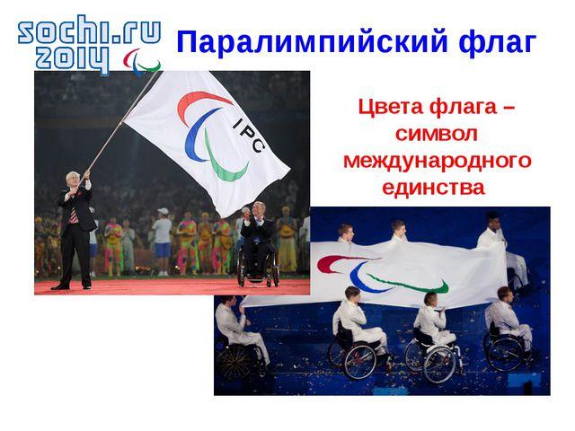 Паралимпийский флаг Цвета флага – символ международного единства
