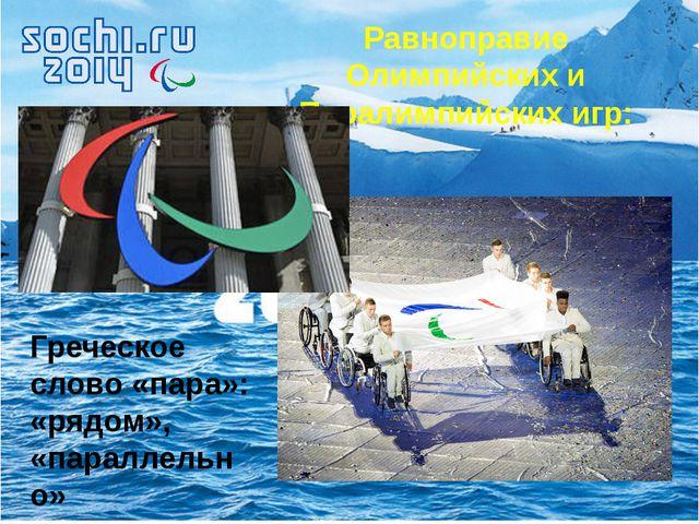 Равноправие Олимпийских и Паралимпийских игр: Греческое слово «пара»: «рядом»...