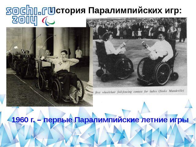 История Паралимпийских игр: 1960 г. – первые Паралимпийские летние игры