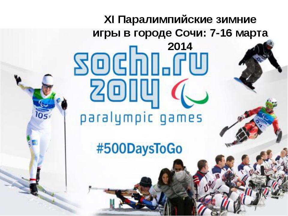 XI Паралимпийские зимние игры в городе Сочи: 7-16 марта 2014