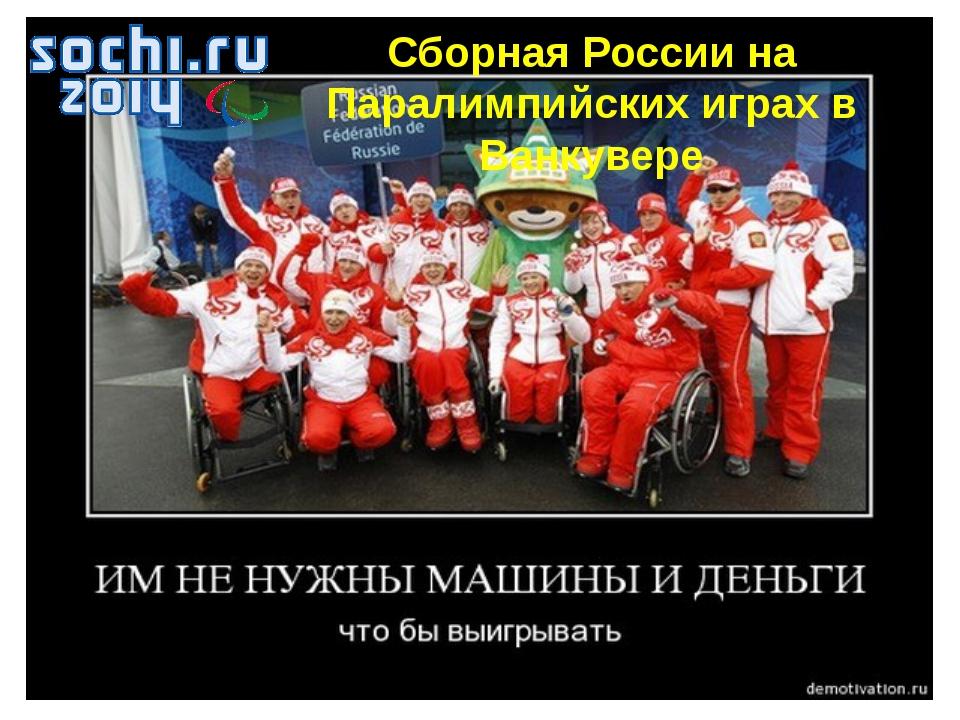 Сборная России на Паралимпийских играх в Ванкувере