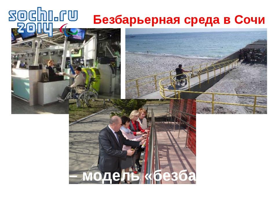 Безбарьерная среда в Сочи Сочи – модель «безбарьерной среды» для всей России