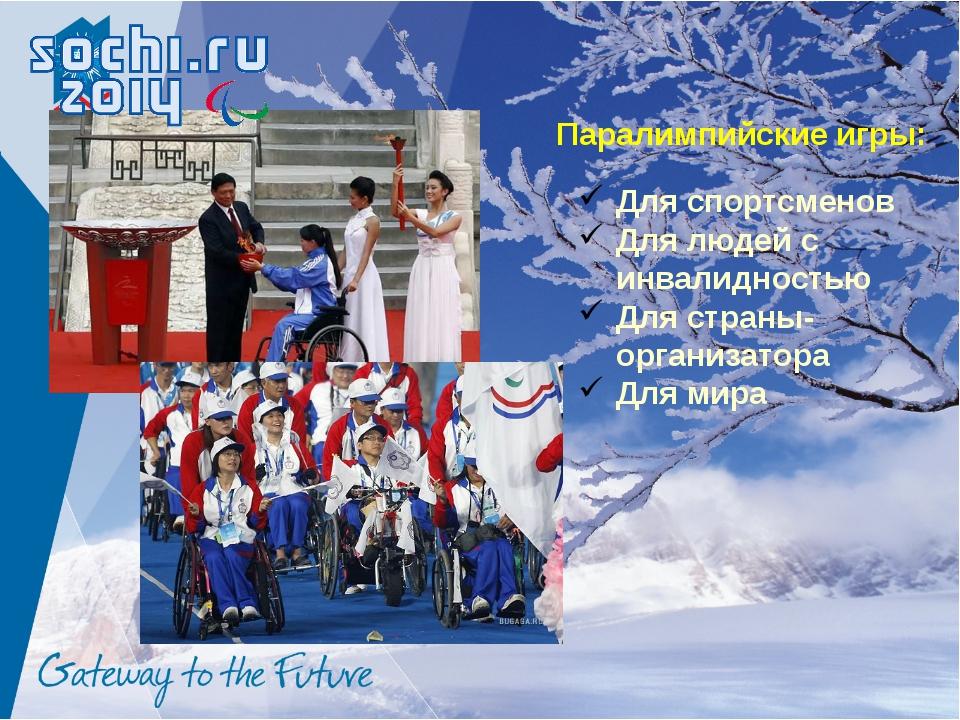 Паралимпийские игры: Для спортсменов Для людей с инвалидностью Для страны-орг...