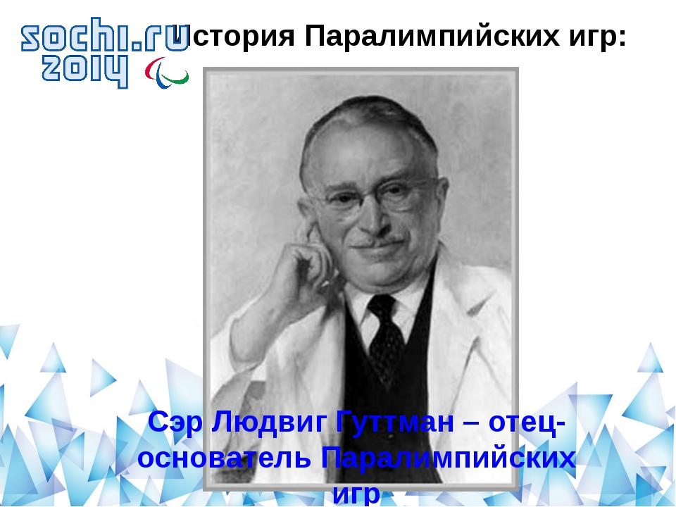 История Паралимпийских игр: Сэр Людвиг Гуттман – отец-основатель Паралимпийск...